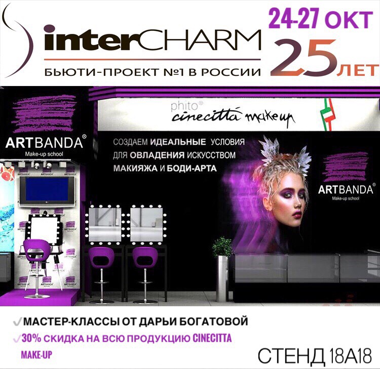 МЫ НА INTERSHARM