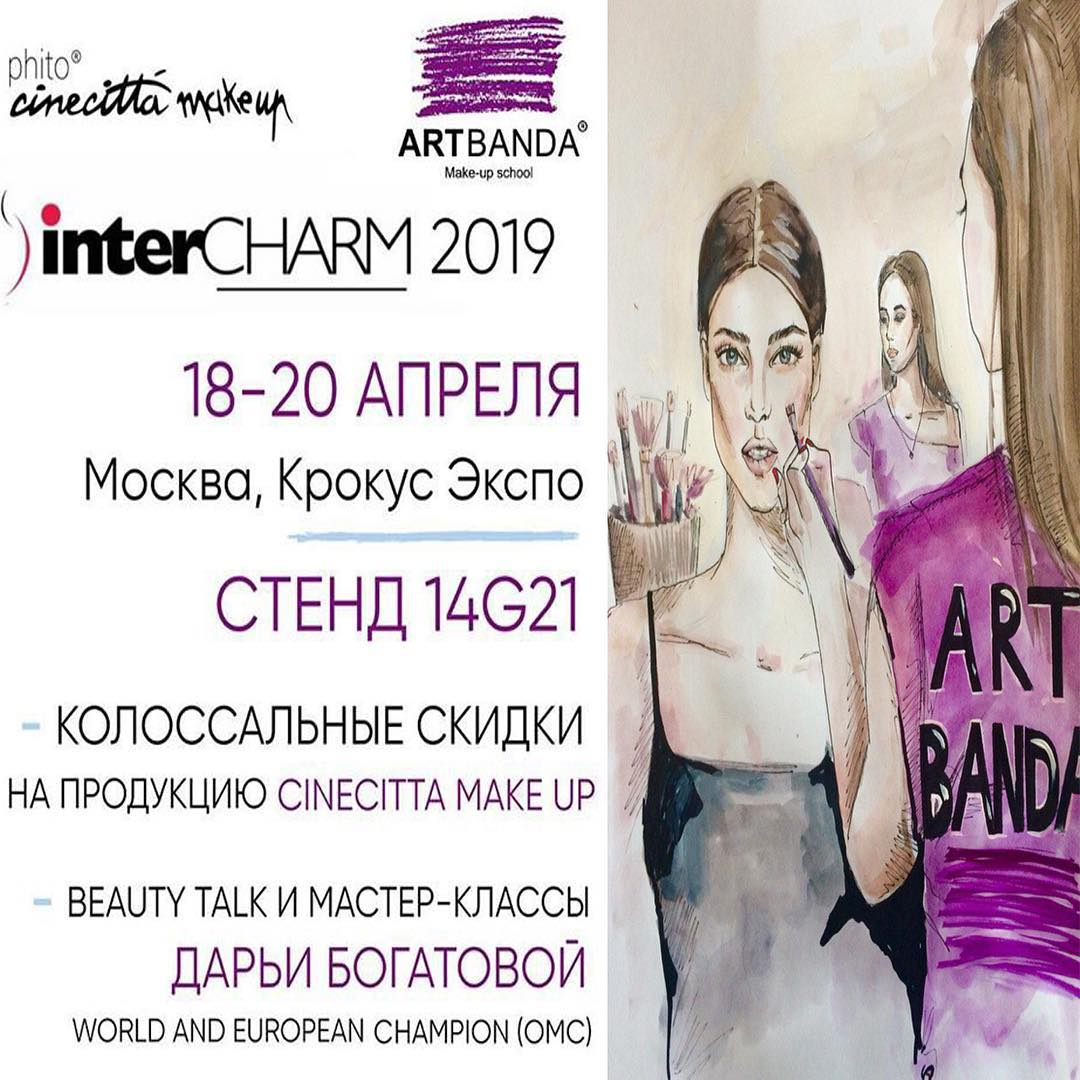 18-20 апреля ARTBANDA make-up school на INTERCHARM-2019