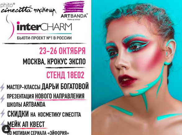 ARTBANDA make-up school на INTERCHARM